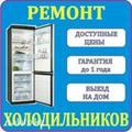 Ремонт холодильников на дому Саранск