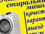 Ремонт стиральных машин качественно с выездом