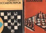 Карпов. неисчерпаемые шахматы, надареишвили шах